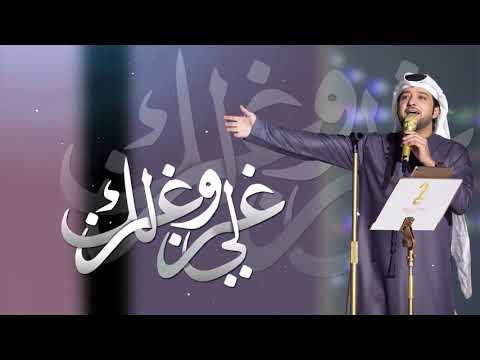 Download عيضه المنهالي - غزلي وغزلك حصرياً | 2019 Mp4 baru