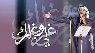 عيضه المنهالي - غزلي وغزلك (حصرياً) | 2019