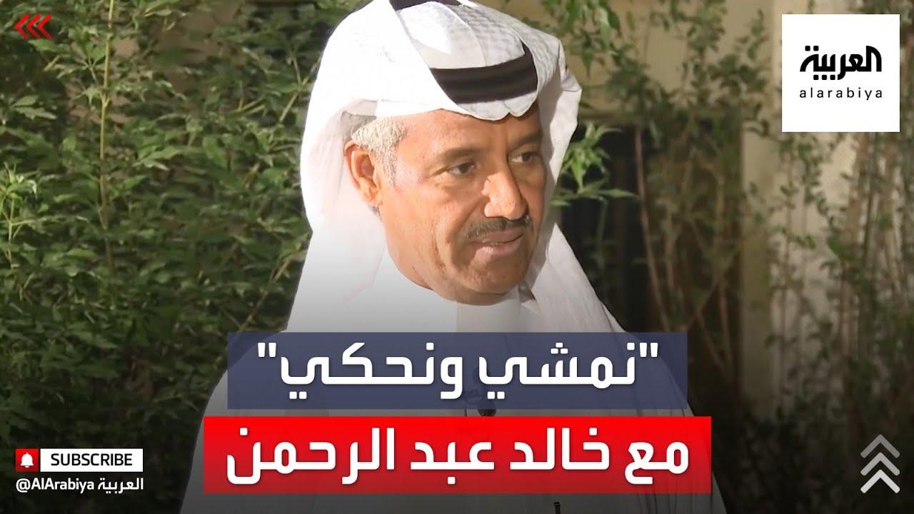 نمشي ونحكي | حلقة جديدة مع الفنان السعودي خالد عبدالرحمن  - 23:58-2021 / 4 / 21