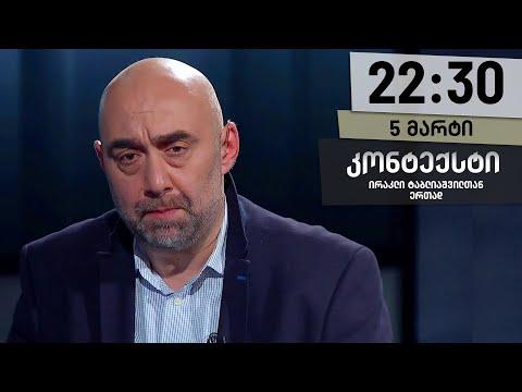 Konteqsti - March 5, 2021