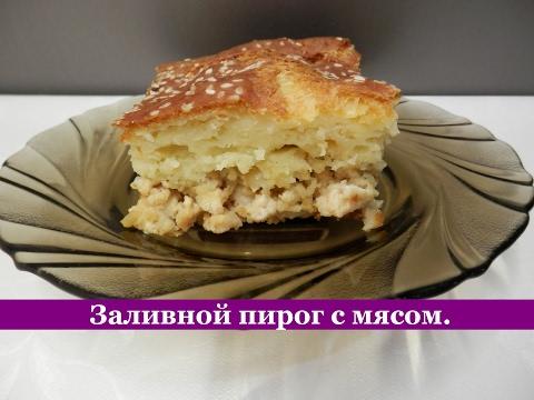 Заливной пирог с картошкой и фаршем на кефире в мультиварке