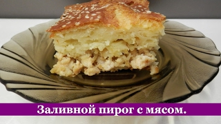 Заливной пирог с мясом на кефире