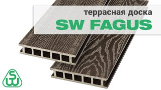 Террасная доска ДПК SW Fagus — обзор. Декинг SAVEWOOD с текстурой дерева.