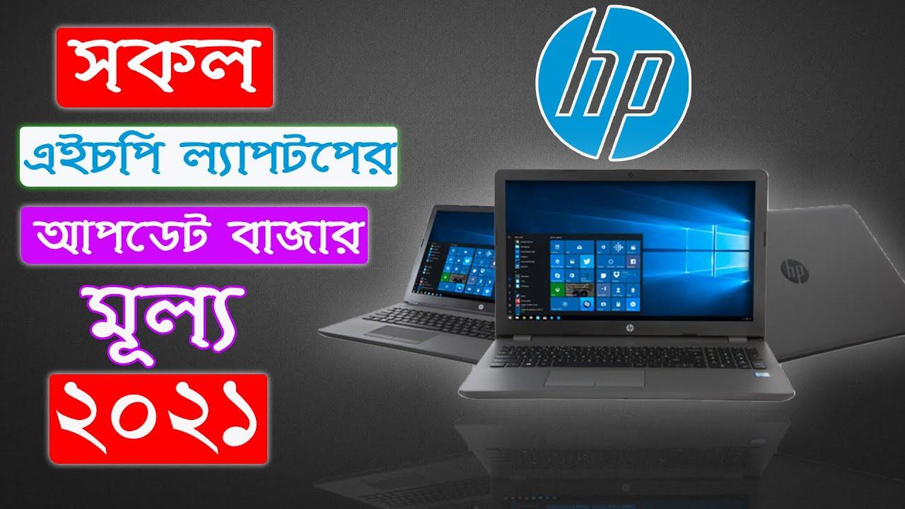 HP Laptop Update Price in Bangladesh 2021   এইচপির সেরা ১০টি ল্যাপটপের বর্তমান দাম    Pricebd LDT