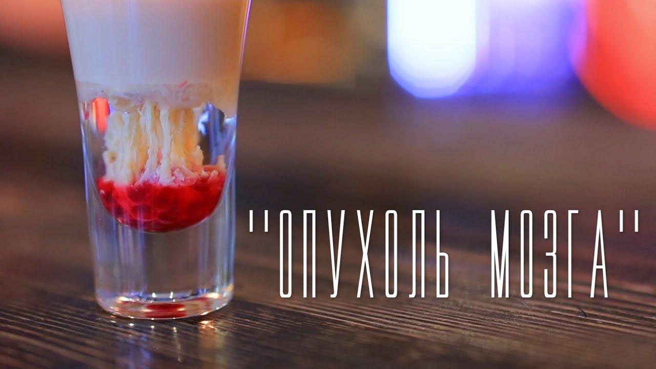 рецепт коктейля вынос мозга