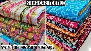 सबसे अलग सूट यही मिलेंगे Cotton Boutique ladies suit wholesale market in delhi online chandni chowk