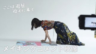 主演の橋本愛が直筆で書き上げたタイトルロゴ使用のポスターが完成し、...