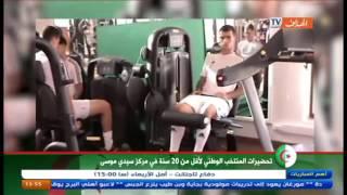 تحضيرات المنتخب الوطني لأقل من 20 سنة في مركز سيدي موسى