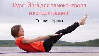 Йога для самоконтроля и концентрации, урок 1