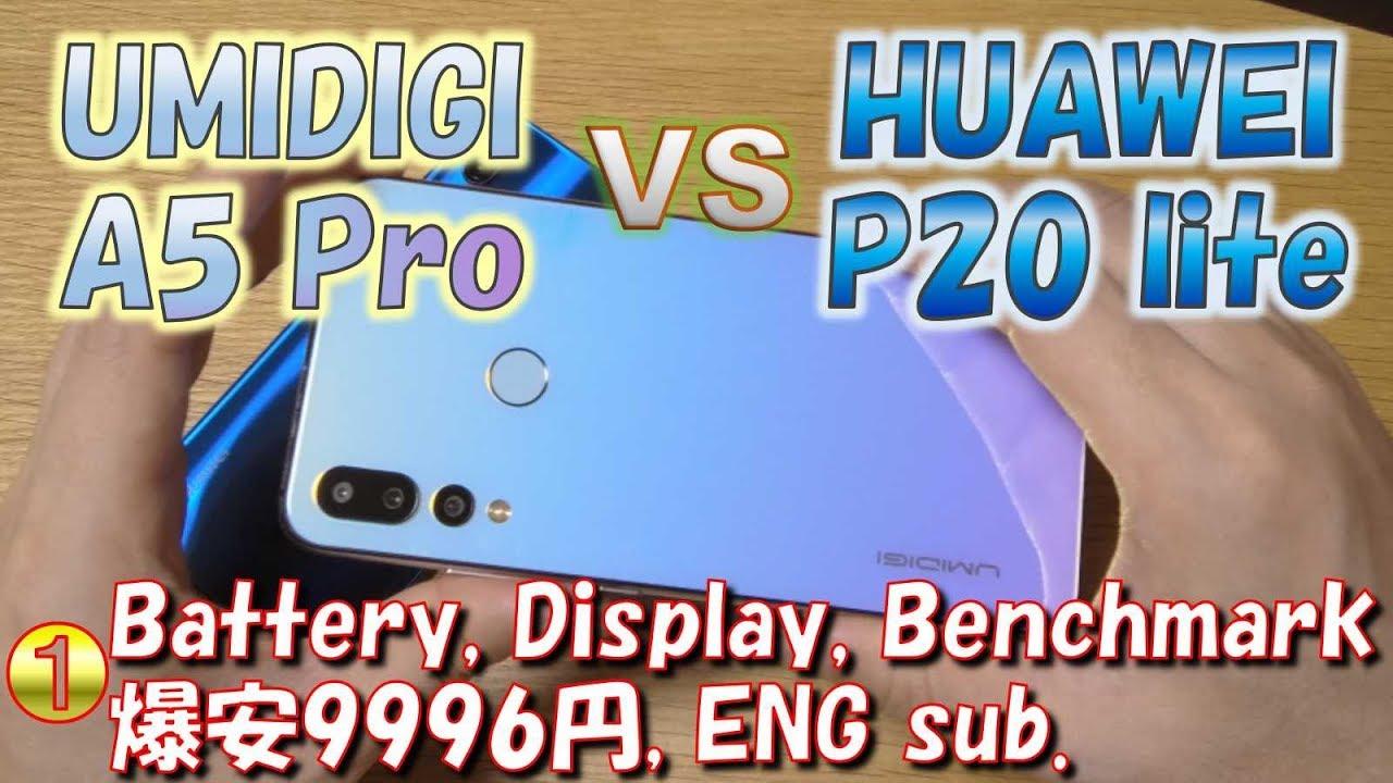 【Review】UMIDIGI A5 Pro vs P20 lite Part1 1st Impression & Benchmarks【日本語 & English Sub】