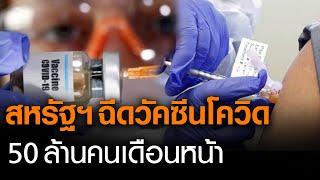 เดือนหน้าสหรัฐเตรียมฉีดวัคซีนโควิด 50 ล้านคน-ยอดพุ่งติดเชื้อรายวัน 2 แสน l TNNข่าวเที่ยง l 10-11-63