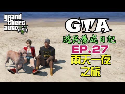 GTA | 遊民養成日記 | EP.27 | Day 27 - 兩天一夜之旅