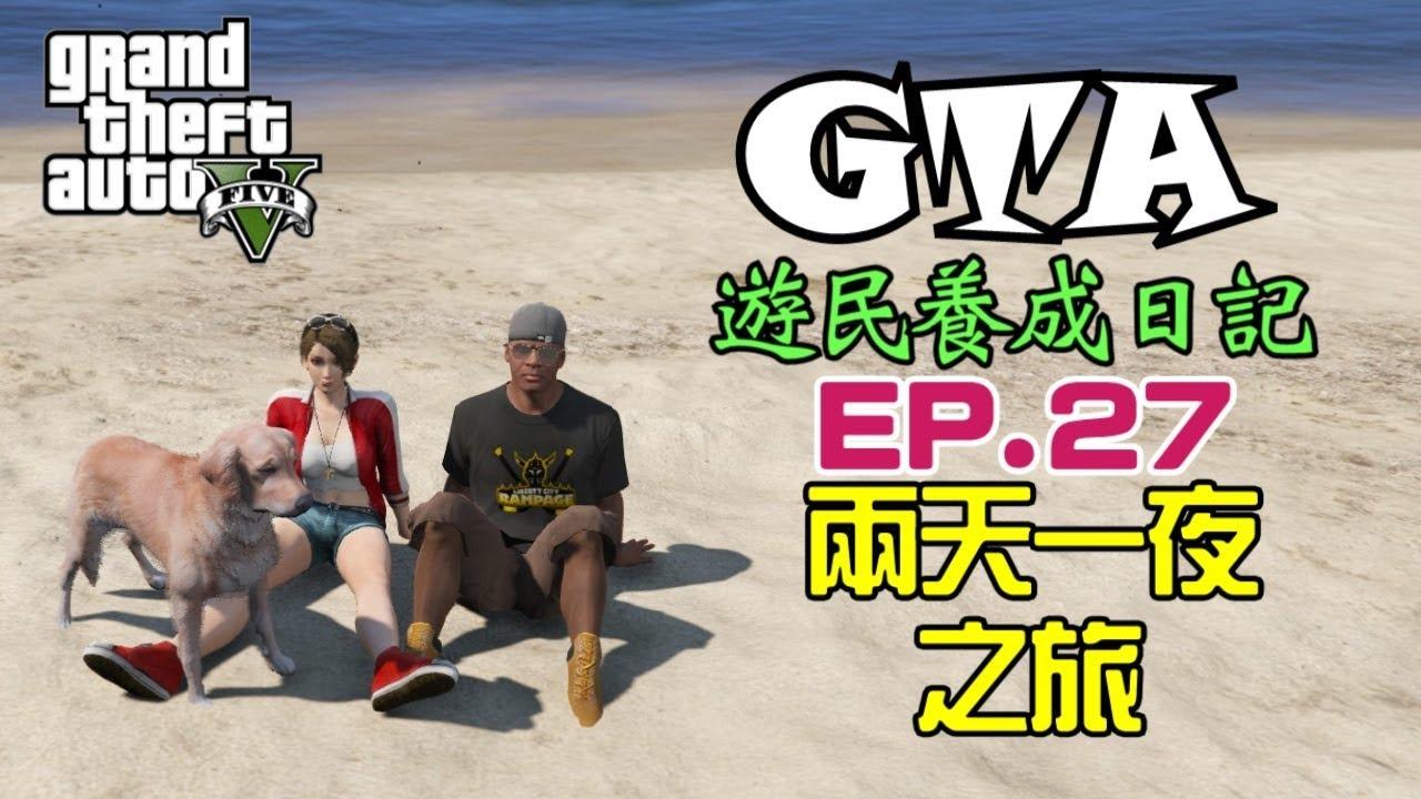GTA   遊民養成日記   EP.27   Day 27 - 兩天一夜之旅