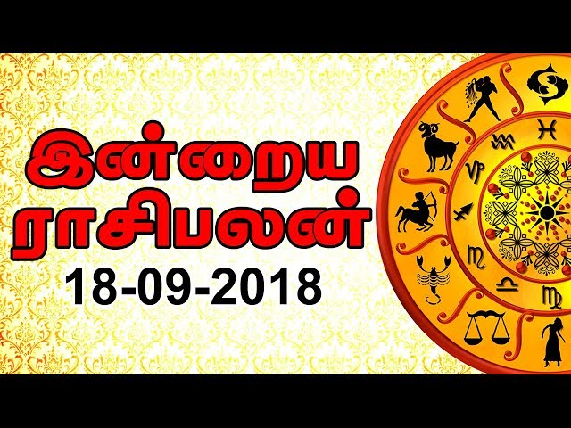 ?????? ???? ???? 18-09-2018 | Today Rasi Palan in Tamil | Today Horoscope