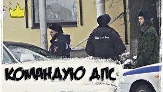 Пранк над полицией / Дикий прапор / Prank