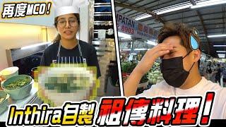 再度 MCO 老婆秀出祖傳料理,老公隻身挑戰憑記憶購買材料,結果真的悲劇了...@Jeff Leong  @Inthira 小辣椒