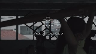 月灯りの移動劇場新作公演『KOKO TO SOKO 』プロモーション映像
