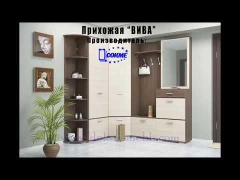 Видео обзор прихожая Вива Сокме 2016
