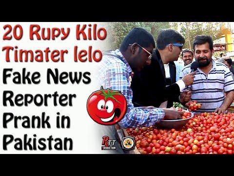 20 Rupy Kilo Timater Prank | Fake News Reporter Prank In Pakistan