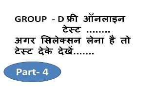 HSSC Group D and Haryana Police Special Gk online test...4