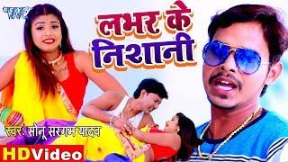 Sonu Sargam Yadav का NEW भोजपुरी #VIDEO_SONG 2020 | लभर के निशानी | Bhojpuri Song 2020