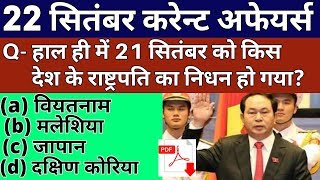 22 September 2018 Current Affairs | Daily Current Affairs | Current Affairs In Hindi| current gk