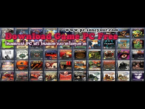เว็บโหลดเกมส์ PC ฟรี pc.zoneyour.com
