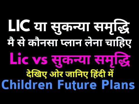 LIC vs सुकन्या समृद्धि योजना | which is Best Sukanya Samriddhi or LIC Jeevan Tarun |