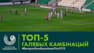 ТОП-5 галявых камбiнацый #БеларусбанкВышэйшаяЛіга2018
