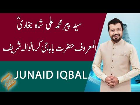 SUBH-E-NOOR | Peer Syed Mohammad Ali Shah Bukhari ؒ | 09 June 2021| 92NewsHD thumbnail