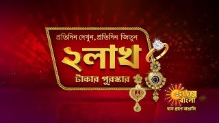 Sun Bangla | Watch & Win Contest | Everyday 8-9:30 pm