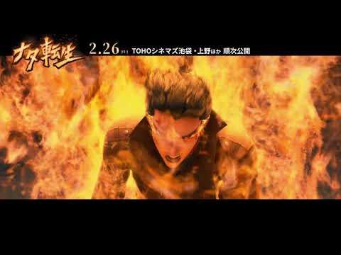 中国3DCGアニメーション映画『ナタ転生』本予告映像