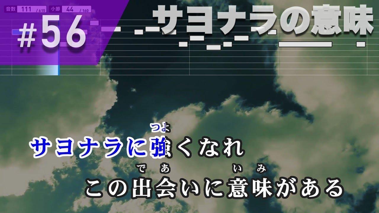サヨナラの意味 / 乃木坂46 練習用制作カラオケ - YouTube