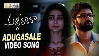 Adugasale Song Malli Raava Movie Songs Sumanth Aakanksha Singh Filmyfocus com