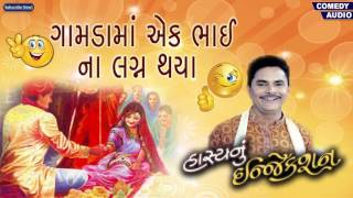 Dhirubhai Sarvaiya 2016 New Comedy || Gamdama Ek Bhaina Lagna Thaya || Gujarati Comedy Jokes