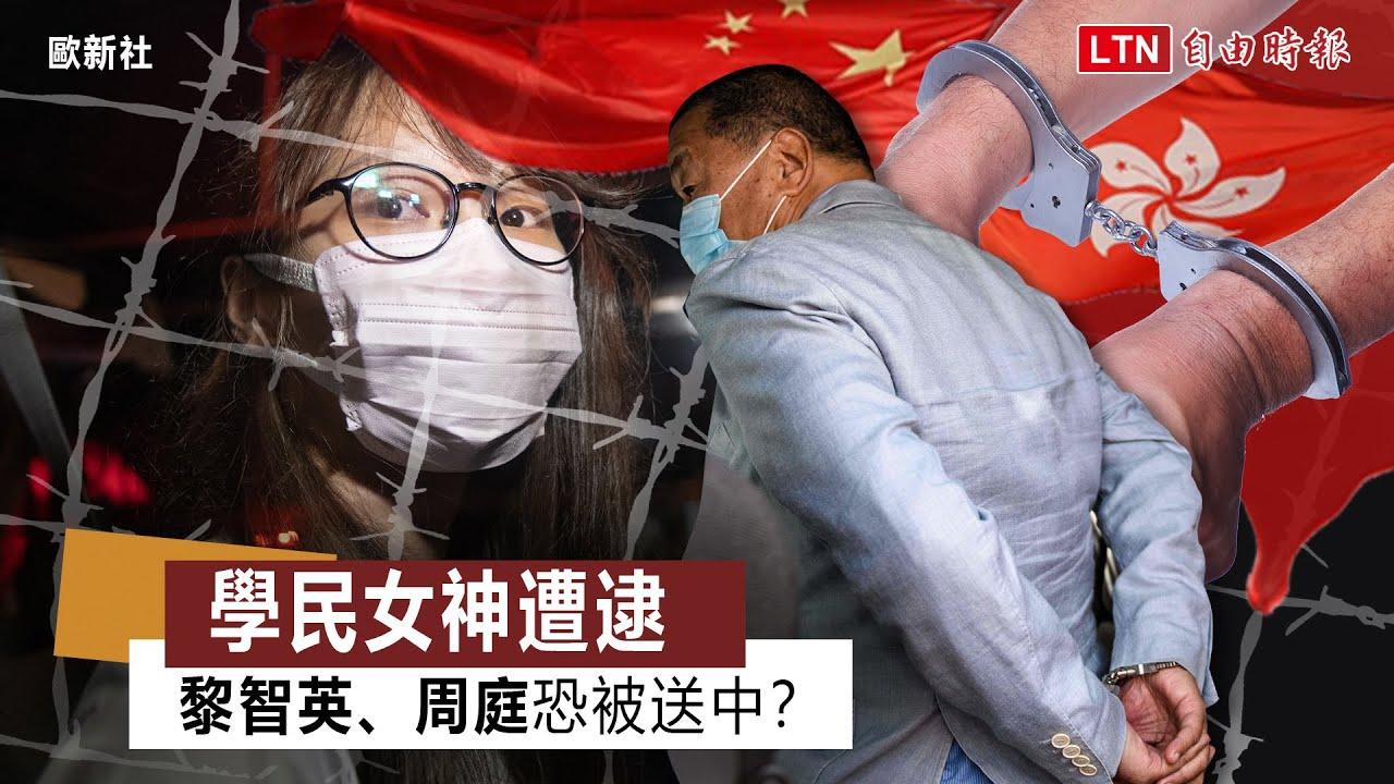 學民女神遭逮》港府逮捕社運領袖 黎智英、周庭恐被送中?