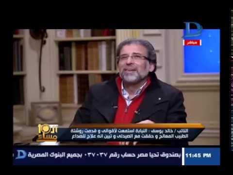 خالد يوسف : سأطلب من النيابة تحليل بول ودم وال DNA لإثبات براءتي