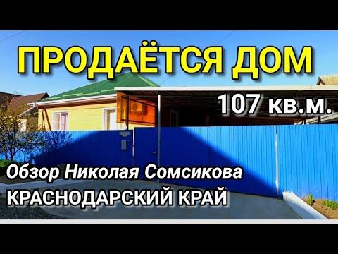 ПРОДАЕТСЯ ДОМ В КРАСНОДАРСКОМ КРАЕ, Г. ЛАБИНСК / ОБЗОР ОТ НИКОЛАЯ СОМСИКОВА