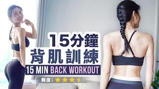 15分鐘背肌訓練有效改善寒背美化整體線條❤