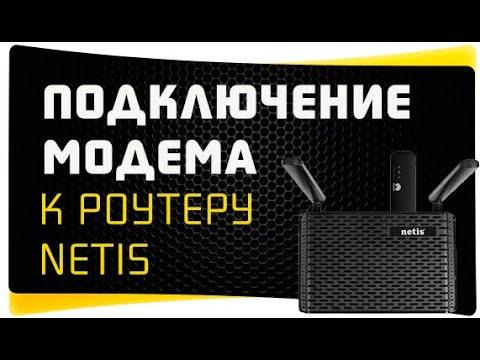 Как Настроить 4G Модем Через USB Порт Роутера Netis?