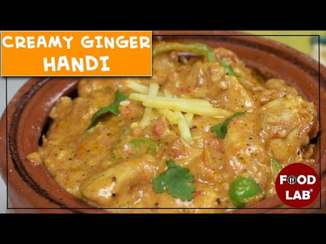 Creamy Ginger Chicken Handi Recipe | Food Lab