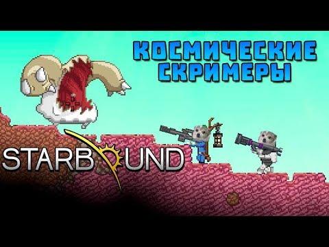 Слишком страшная игра - Нарезка Starbound