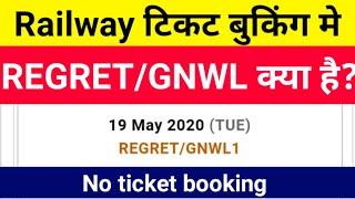 REGRET/GNWL mean in train ticket in irctc || Regret/GNWL in railway means | What is GNWL in IRCTC
