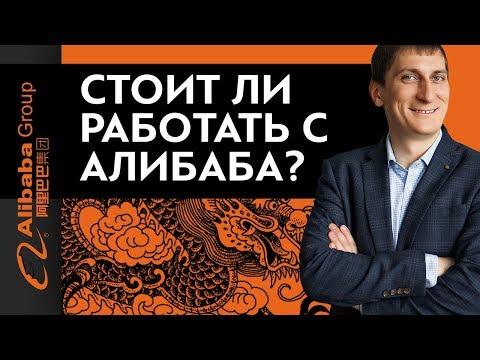 Стоит ли работать с Алибаба? Вся правда о работе в Алибаба | Alibaba.com