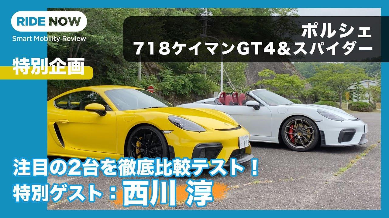 ポルシェ718ケイマンGT4&718スパイダー 徹底比較テスト by 西川 淳 & 島下泰久
