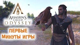 Прохождение Assassin's Creed: Odyssey — Начало игры