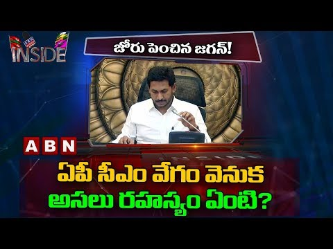 Reasons Behind CM YS Jagan's Speed Decisions | Inside | ABN Telugu