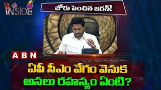Reasons Behind CM YS Jagan S Speed Decisions Inside ABN Telugu