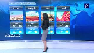 النشرة الجوية الأردنية من رؤيا 19-11-2018