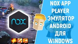 видео Эмулятор Android для Windows 7 | Программы для компьютера